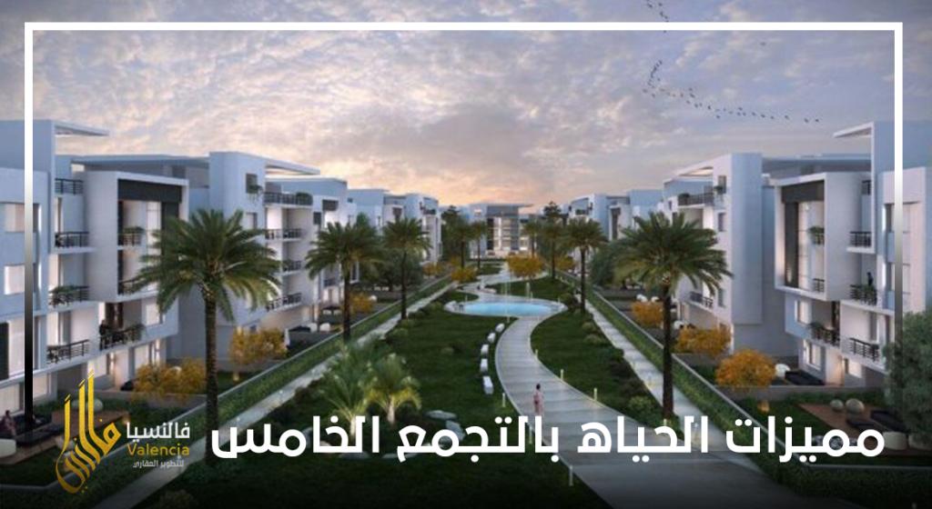 أرقى أحياء القاهرة الجديدة