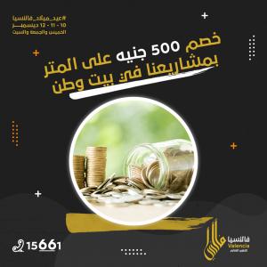 خصم 500 جنيه على المتر بمشاريعنا في بيت الوطن التجمع الخامس